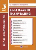 Календарне планування. 3 кл. 2017-2018 н.р.+міні-каталог