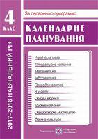 Календарне планування. 4 кл. 2017-2018 н.р.+міні-каталог