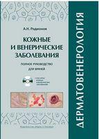 Дерматовенерология. Кожные и венерические заболевания . Полное руководство для врачей