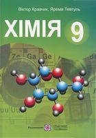 Посібник. Хімія. 9 кл.