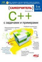 Самоучитель С++ с примерами и задачами, 5-е изд. (удовлетворяет С++14 и С++17) + виртуальный CD