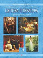 Демонстраційні картки зі світової літератури. 9 кл. (Колір. 30*40см).