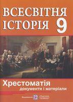 Всесвітня історія. Хрестоматія (документи і матеріали). 9 кл.