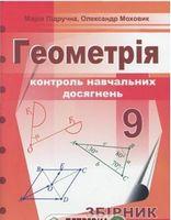 Збірник завдань для контролю навчальних досягнень з геометрії. 9 кл.