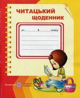 Читацький щоденник. 3 кл.