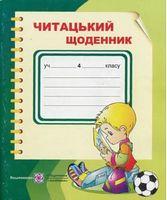 Читацький щоденник. 4 кл.