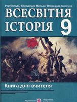 Книга для вчителя з всесвітньої історії. 9 кл.