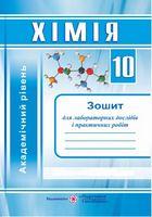 Зошит для практичних і лабораторних робіт з хімії. 10 кл. Академічний рівень.