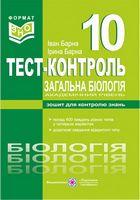 Тестовий контроль із загальної біології. Зошит для контролю знань. 10 кл. Академічний рівень.