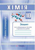 Зошит для практичних і лабораторних робіт з хімії. 10 кл. Рівень стандарту.