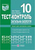 Тестовий контроль із загальної біології. Зошит для контролю знань. 10 кл. Рівень стандарту.