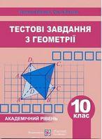 Збірник тестових завдань з геометрії. 10 кл. Академічний рівень.
