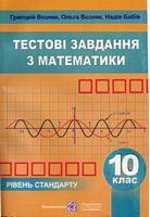 Збірник тестових завдань з математики. 10 кл. Рівень стандарту.