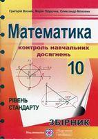 Збірник для контролю навчальних досягнень з математики. 10 кл. Рівень стандарту.