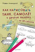Как нарисовать танк, самолет и другую технику за 30 секунд