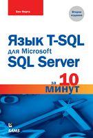 Мова T-SQL для Microsoft SQL Server за 10 хвилин