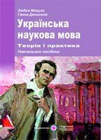 Українська наукова мова (теорія і практика). Навчальний посібник.