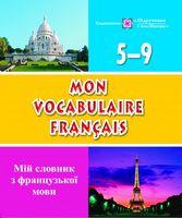 Мій словник з французької мови. 5–9 кл.