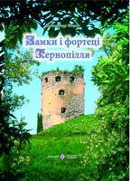 Замки і фортеці Тернопілля (колір, тверда обкладинка).