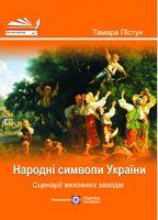 Народні символи України. Сценарії виховних заходів.