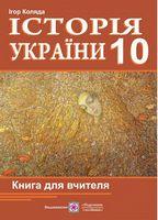Книга для вчителя з історії України. 10 кл.
