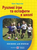 Рухливі ігри та естафети в школі. Посібник для вчителя.