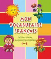 Мій словник з французької мови. 1–4 кл.