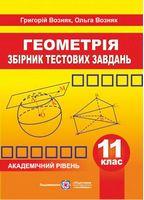 Збірник тестових завдань з геометрії. 11 кл. Академічний рівень.
