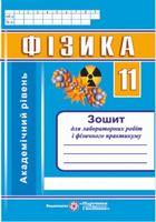 Зошит для лабораторних робіт і фізичного практикуму з фізики.11 кл. Академічний рівень.