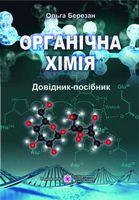 Органічна хімія. Довідник-посібник.