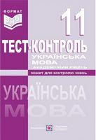 Тестовий контроль з української мови. Зошит для контролю знань. 11 кл. Академ. рівень.