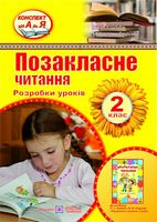 Розробки уроків з позакласного читання. 2 кл.