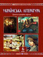 Демонстраційні картки з укр. літератури. 6 кл.