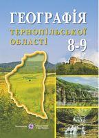 Географія Тернопільської області: навчальний посібник для учнів 8–9 класів.
