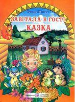 Завітала в гості казка. Книга для читання дітям старшого дошкільного віку.