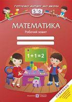 Робочий зошит Математика для дітей 5–6 років.