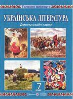 Демонстраційні картки з укр. літератури. 7 кл.
