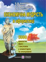 Економічна мудрість в афористиці (5000 крилатих фраз і висловів у коментарях та опонуванні).
