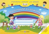 Альбом для малювання «Маленький художник» для дітей 5–6 років.