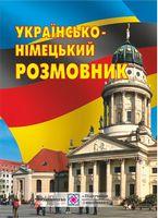 Українсько-німецький розмовник. (м)