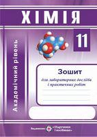 Зошит для лабораторних дослідів і практичних робіт з хімії. 11 кл. Академічний рівень.