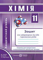 Зошит для лабораторних дослідів і практичних робіт з хімії. 11 кл. Рівень стандарту.