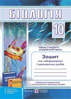 Зошит для лабораторних і практичних робіт з біології. 10 кл. Рівень стандарту. Академічний рівень.