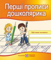 Перші прописи дошколярика. Зошит для підготовки руки до письма для дітей 5–6 років.