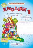 Зошит-шаблон для письма з англ. мови. 1 кл. Друковані літери.