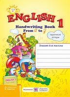 Зошит для письма з англ. мови. 1 кл. Прописні літери.