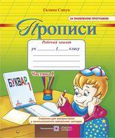 Прописи. Зошит для письма і розвитку мовлення. 1 кл. Частина 1. (двоколірний).