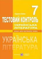 Тестовий контроль з української літератури. 7 кл.