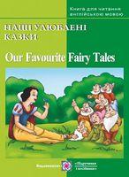Наші улюблені казки. Our Favourite Fairy Tales. Книга для читання англійською мовою.