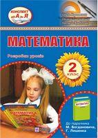 Розробки уроків з математики. 2 кл.